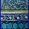 Imam Zafar Ahmad Uthmani