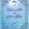 al-Kawashif al-Jaliyyah 'an Mustalahat al-Hanafiyyah by Shaykh 'Abd al-Ilah al-Mulla