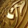 Abrogation in the Quran: An Excerpt from al-Fawz al-Kabir