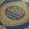 A Survey of English Translations of the Quran
