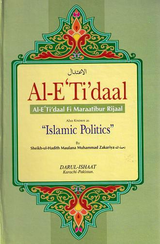 al-itidaal