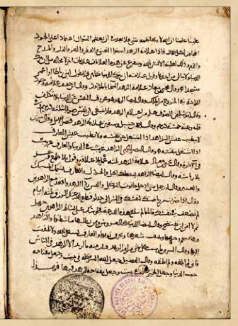 Copy of Ihya Ulūm al-Dīn (copied during Ghazāli's life)