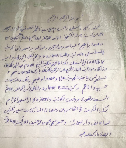 Hadith Ijazah written by Shaykh Muhammad Yunus Jawnpuri.