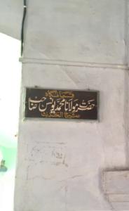 Shaykh Yūnus Jawnpūri's room in Sahāranpūr - Photo Mohammed Farook Kazi