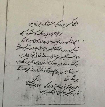 Letter to Mawlana Yunus from Mawlana Zakariyya Kandhlawi